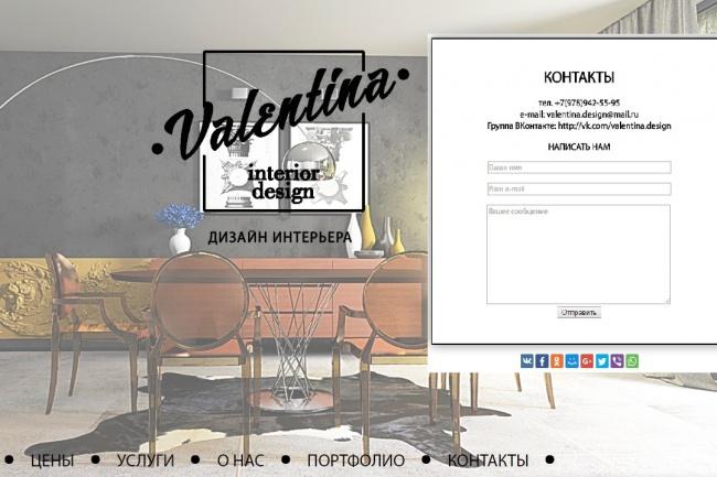 Простой одностраничный сайт (лендинг) или сайт до 5 страниц 1 - kwork.ru