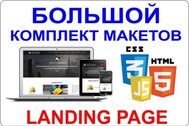 Большой комплект шаблонов Lаnding Page  +бонусы 1 - kwork.ru