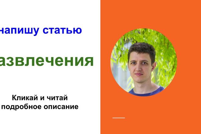 Статьи развлечение. Напишу статью на тему отдыха и развлечений 1 - kwork.ru