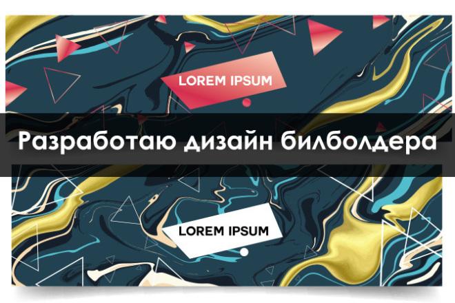Разработаю дизайн билболдера 1 - kwork.ru