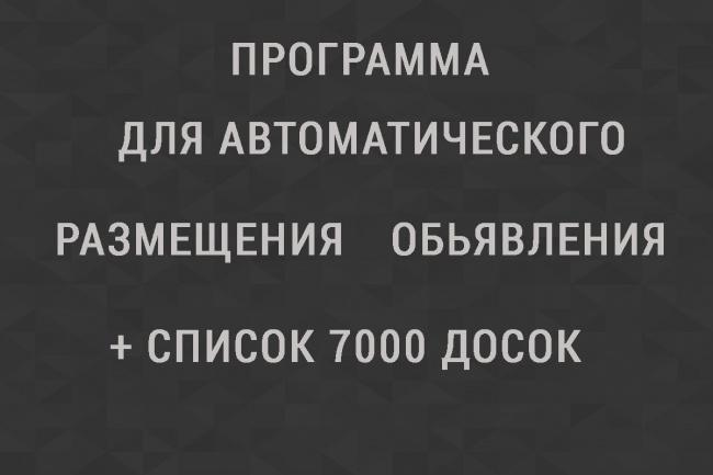 Массовая рассылка на доски объявлений 1 - kwork.ru
