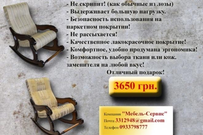 сделаю 2 баннера для вашего интернет магазина, для сайта или группы в ВК 1 - kwork.ru