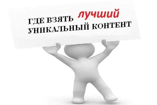 продам уникальный контент (копирайт 95-100%) по различным тематикам 1 - kwork.ru