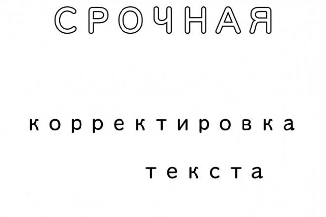 Проверю ваше сочинение на ошибкиРедактирование и корректура<br>Проверю ваш текст и исправлю ошибки в нём. Отредактирую сочинения. Быстро, качественно. Обладаю грамотностью. Имею опыт в этой сфере и множество наград на олимпиадах по русскому языку и литературе.<br>