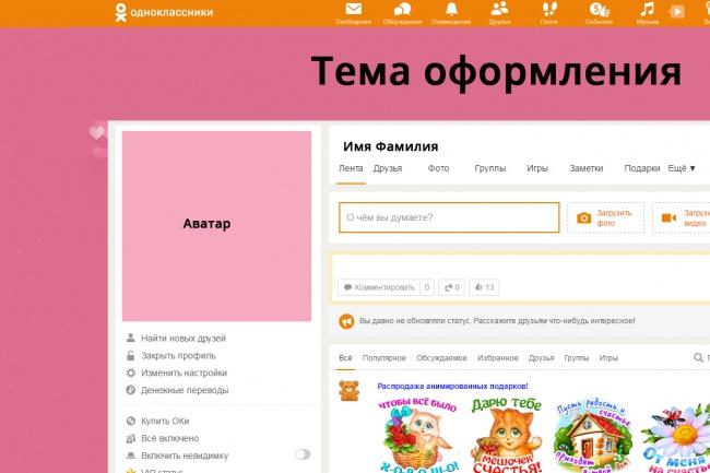 Создам персональную тему для группы в Одноклассниках 1 - kwork.ru