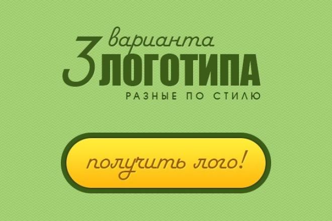 Дизайн логотипа в 3-х вариантах 1 - kwork.ru
