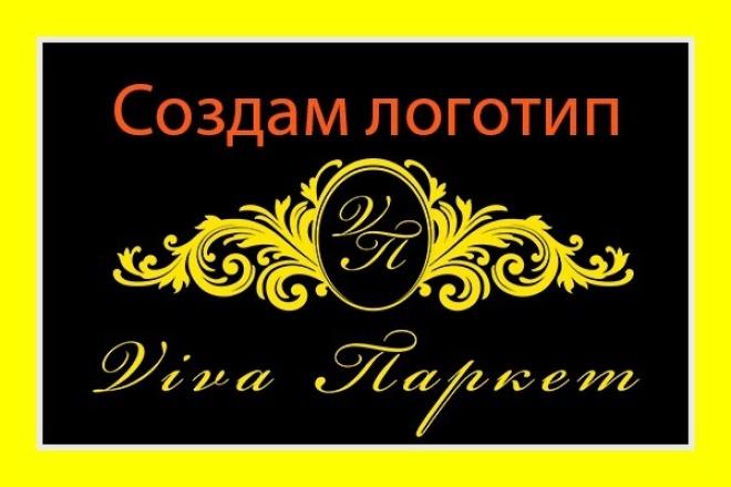Создам 5 вариантов логотипа для видео, аватарки или канала на ютубе 1 - kwork.ru