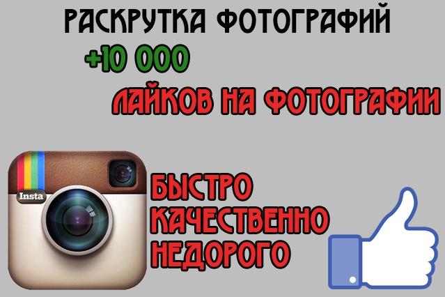Добавлю +10 000 лайков на фотографию в InstagramПродвижение в социальных сетях<br>После заказа данного продукта, Вы получите 10 000 лайков на одну фотографию, так же можно разбить данное количество лайков на несколько фотографий(по желанию). • Срок выполнения: до 2-ух дней. • Быстро, качественно, недорого. Важно! Чтобы лайки корректно накручивались, профиль должен быть открытым! Если у Вас закрытый профиль, то откройте его перед заказом!<br>