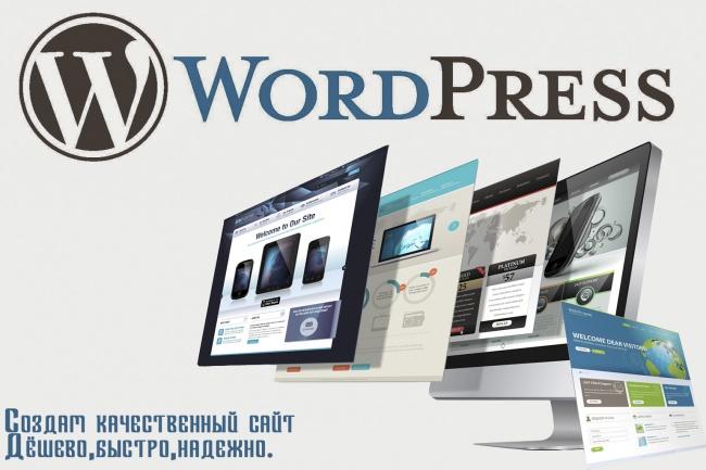 Создам или доработаю сайт на Wordpress 1 - kwork.ru