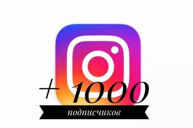Добавлю 1000 живых подписчиков в ИнстаграмПродвижение в социальных сетях<br>Срочно нужны подписчики в Инстаграм? Я приведу на Ваш аккаунт в Инстаграм 1000 новых людей и они обязательно на Вас подпишутся! Нужно больше подписчиков в Instagram? Заказывайте сразу несколько кворков! Внимание! По услуге могут отписаться 5-10% подписчиков. Ваш аккаунт Инстаграм должен иметь аватарку, хотя бы несколько фото/видео и быть открытым.<br>