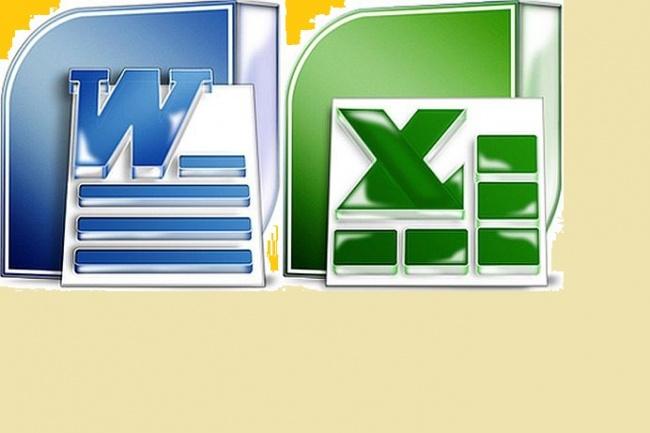 Выполню рутинную работу в Excel, WordПерсональный помощник<br>Наберу таблицу по любому Вашему источнику. Создам таблицы по Вашему заданию, наполню таблицы данными по Вашим источникам. Сделаю диаграммы и графики по Вашему желанию. Качественно отформатирую тексты (выравнивание, шрифты, интервалы и прочее). Исправлю орфографические и синтаксические ошибки, выровняю стилистику делового письма. Имею большой опыт работы в офисных программах, нацелена на долгосрочное сотрудничество.<br>