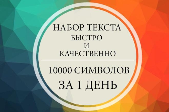 Наберу текст за вас быстро и качественно 1 - kwork.ru