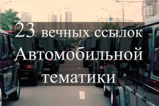23 вечных ссылки с трастовых сайтов Автомобильной тематики 1 - kwork.ru