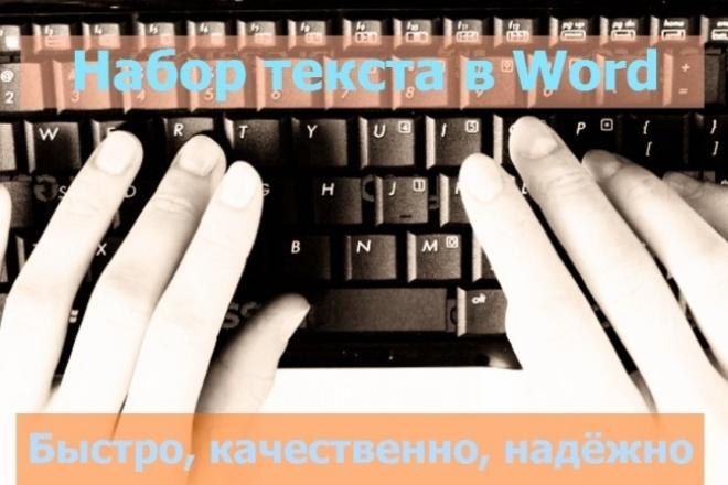 Наберу текст в Microsoft WordНабор текста<br>Готов быстро и качественно написать в форматах Microsoft Word (.doc, .docx, .rtf и пр.) текст из любого источника (в т.ч. рукописных, машинописных, из сканов и фотографий, файлов, выполненных в форматах .pdf и .djvu). Умею работать с таблицами, формулами, диаграммами, изображениями. Гарантирую окончание работы и высылку готовых материалов не позднее 72 ч от момента совершения сделки.<br>