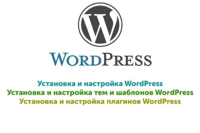 Установка и настройка WordPress, темы и плагиновАдминистрирование и настройка<br>1. Установлю 1 CMS WordPress на Ваш хостинг, если отсутствует. 2. Выполню настройку главных параметров WordPress. 3. Установлю 1 тему WordPress, выбранную Вами. 4. Установлю 5 основных плагинов WordPress. Все за 1 кворк.<br>