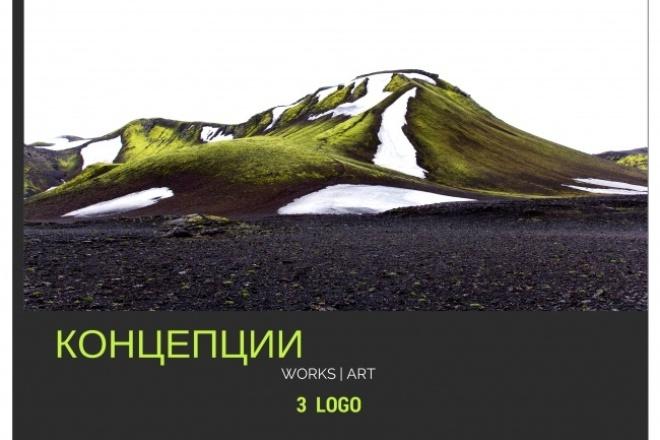 Разработаю дизайн логотипа 1 - kwork.ru