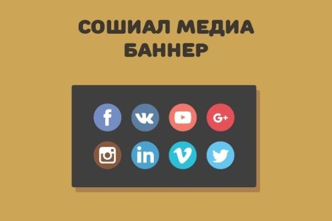 Оформлю баннер-шапку для социальных страниц 1 - kwork.ru