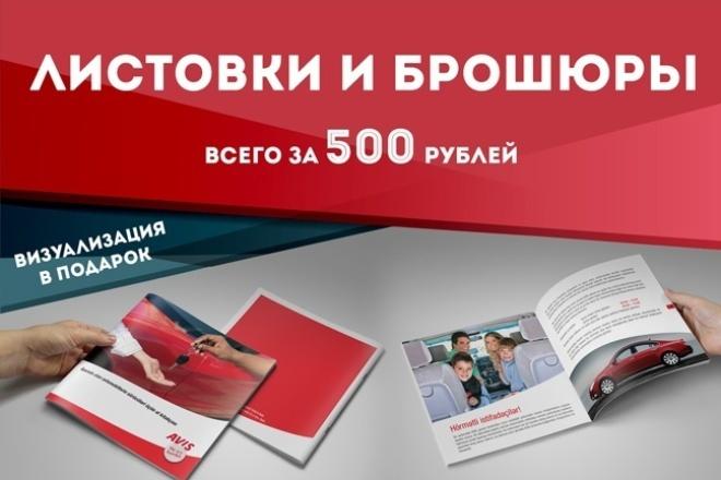 Сделаю брошюру, макет для журнала или флаер для печати 1 - kwork.ru