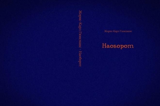 Сверстаю книгу или брошюру в InDesign 1 - kwork.ru