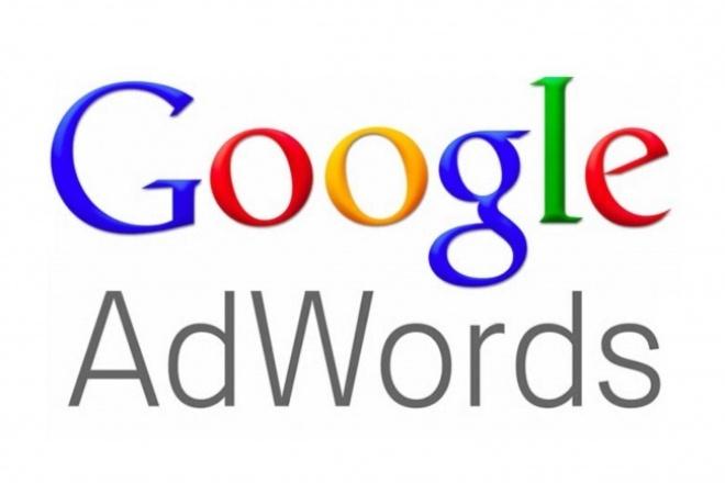Создам рекламную кампанию в Google AdwordsКонтекстная реклама<br>Профессионально создам рекламную кампанию в Google Adwords Что входит в кворк: - Сбор запросов по рекламируемому направлению: (например, у вас типография, в вашем случае направлением будут являться все запросы связанные с «визитками», запросы относящиеся к «листовкам», будут являться другим направлением) - Выборка целевых ключевых слов - Сбор минус-слов - Создание объявлений - Загрузка рекламной кампании в Google Adwords - Прохождение модерации и запуск кампании<br>