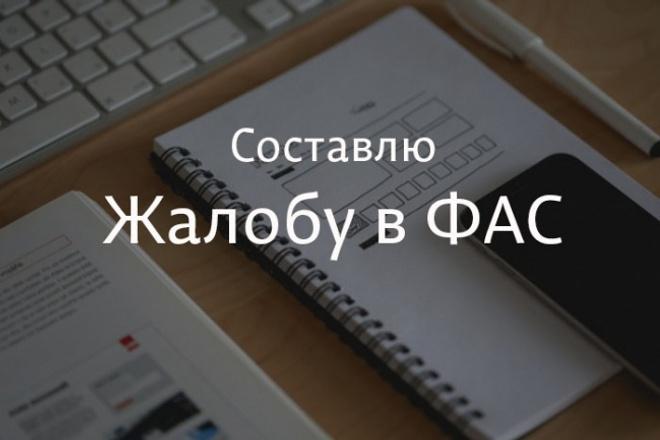 Составлю жалобу в ФАС 1 - kwork.ru