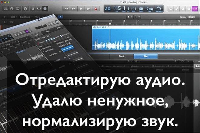 Редактирование аудио. Удаление ненужных фрагментов, нормализиция звукаРедактирование аудио<br>Отредактирую аудио (удалю ненужное, сделаю громче/тише, нормализирую звук, сделаю плавные переходы, разделю на фрагменты если нужно) В кворк входит редактирование аудио до 15 мин. Если у вас более 15 минут закажите доп опцию ниже. Если нужно аудио взять из видео, то выберите дополнительную функцию в этом кворке.<br>