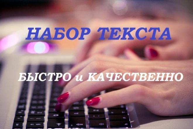 Быстро наберу рукописный текст 1 - kwork.ru
