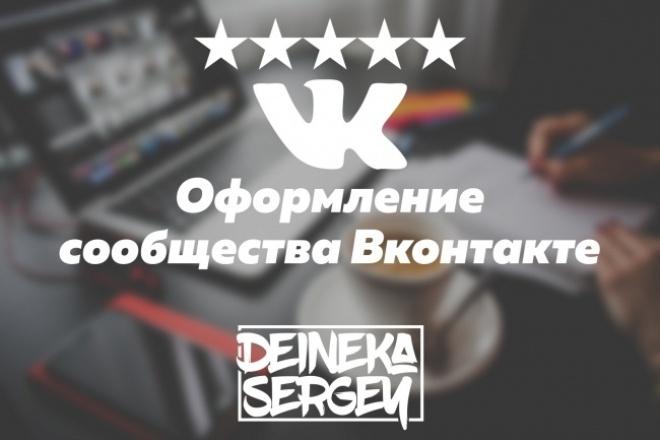Оформлю Ваш паблик Вконтакте 1 - kwork.ru