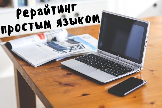 Перепишу текст простым языком. Глубокий рерайт + изменение структуры 1 - kwork.ru