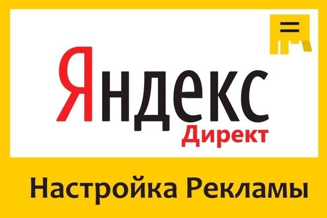 Заказать настройку Яндекс Директ. Под ключ 1 - kwork.ru