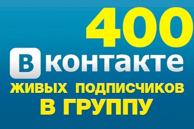 помогу получить 400 живых подписчиков в вашу группу в ВК 1 - kwork.ru