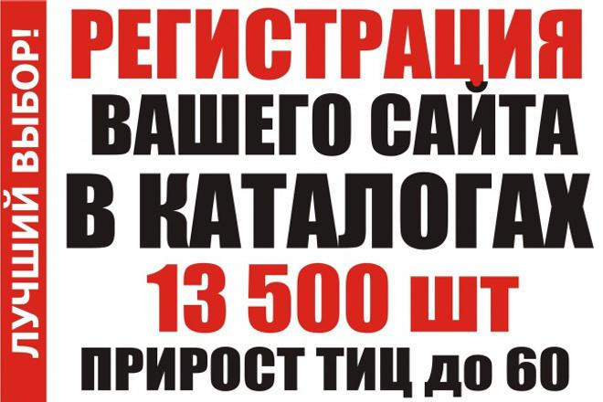 Сделаю регистрацию Вашего сайта в 13500 каталогах. Прирост ТИЦ до 60 1 - kwork.ru
