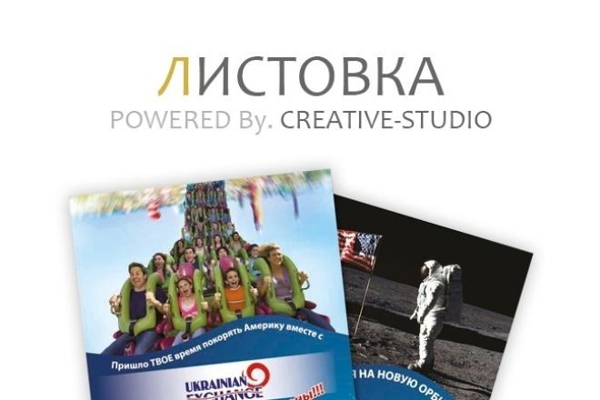 Дизайн рекламной листовки. Creative-Studio 1 - kwork.ru
