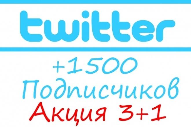 +1500 читателей, followers на TwitterПродвижение в социальных сетях<br>Минимум 1500 подписчиков (читателей) вам в твиттер, быстро! Всегда накидываю чуть больше, что бы было минимум 1500 новых. Живые люди, большинство с аватарками. Минимальный процент отписки до 3%! Аудитория не целевая, активные будут не все, но для поднятия страницы в рейтингах и поисковых запросах - подходит отлично! Логика проста : -) , чем выше ваша страница в рейтингах и поисковых запросах - тем больше к вам приходит целевых подписчиков! Постоянная Акция 3+1 Платите за 4500 подписчиков, получаете 6000 и даже чуть больше!<br>