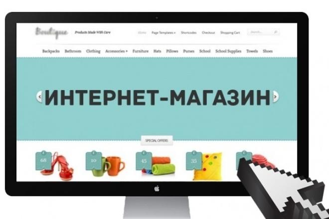 Создание адаптивного интернет-магазина на OpenCart последней версии 1 - kwork.ru