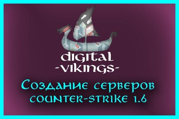 Создам и настрою сервер Counter-Strike 1.6 1 - kwork.ru