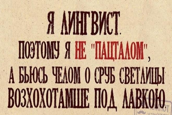 Корректура и редактирование 1 - kwork.ru