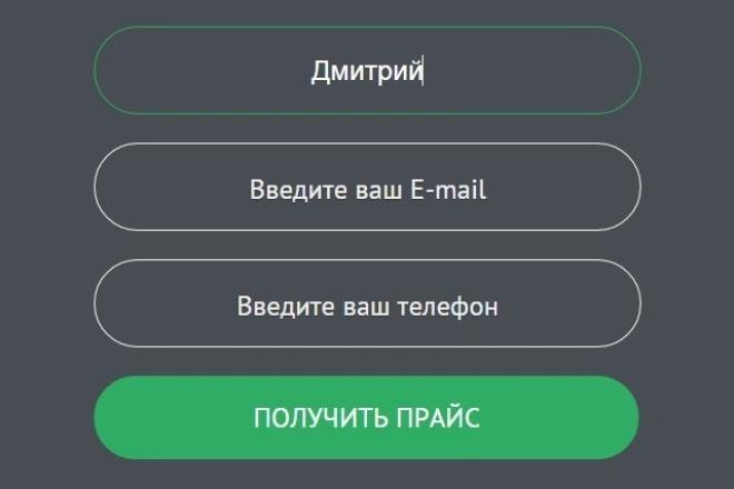 Форма обратной связи для сайтаДоработка сайтов<br>Сделаю для вас красивую, удобную форму обратной связи для любой платформы сайта, с настройкой и установкой.<br>