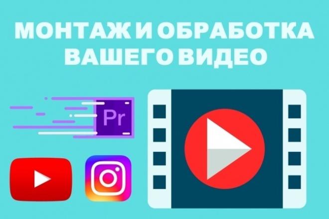 Монтаж и обработка вашего видео 1 - kwork.ru