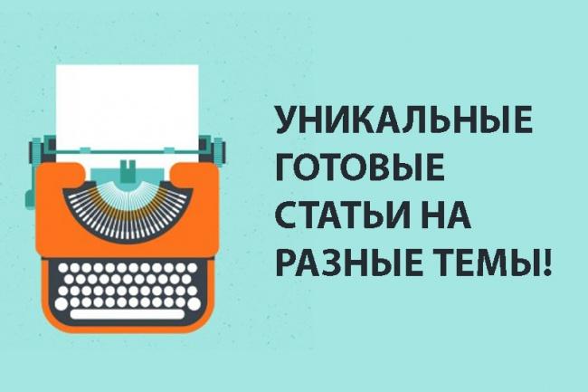 Продам 2 уникальные статьи из большого списка 1 - kwork.ru