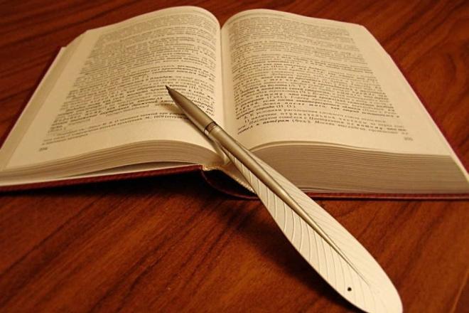 Отредактирую и исправлю любой текстРедактирование и корректура<br>Отредактирую и исправлю любой Ваш текст, в том числе и художественная литература (роман, повесть, рассказ и др. ) Исправлю все грамматические, лексические, семантические ошибки, различные опечатки, расставлю знаки препинания в ваших текстах, уберу лишние пробелы. Осуществлю перестройку предложений, удалю излишние повторы. Гарантирую высокий уровень грамотности, ответственность, тщательную проработку материала, выполнение заказа точно в срок.<br>