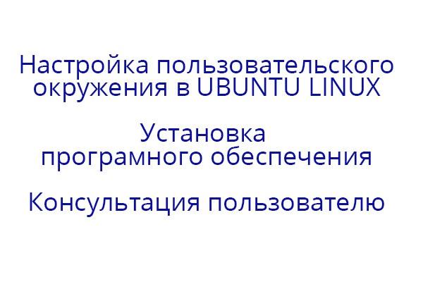 Настройка Ubuntu Linux 1 - kwork.ru