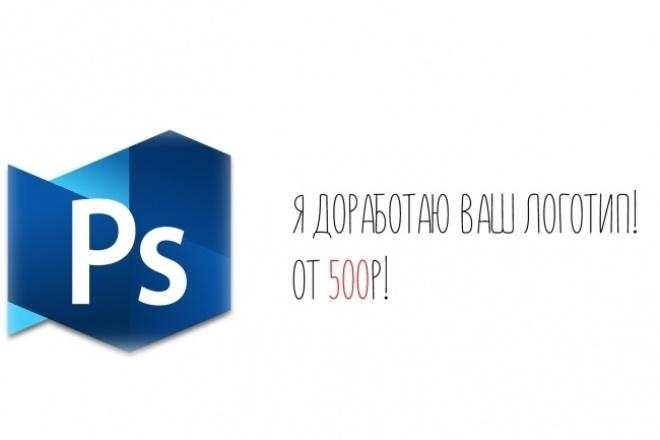 Доработаю Ваш Логотип 1 - kwork.ru