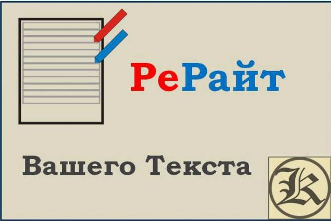Выполню творческий рерайт теста 1 - kwork.ru