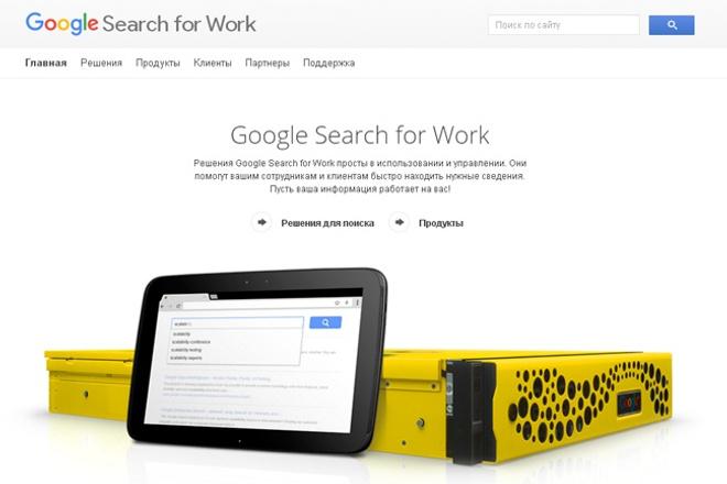 Установлю на сайт поиск Google 1 - kwork.ru