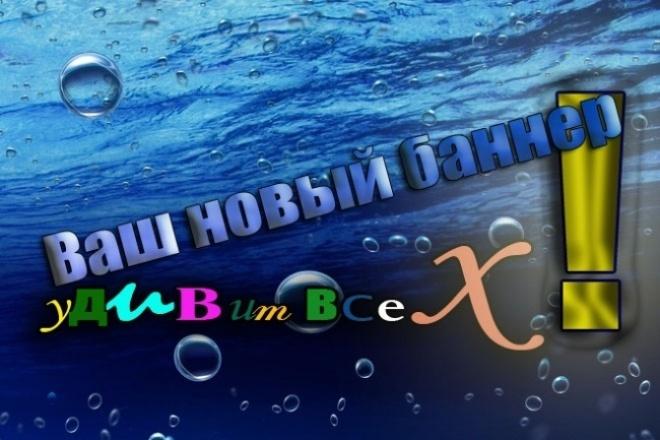 Создам GIF баннер со сложной анимацией 1 - kwork.ru