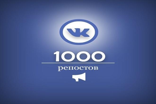 1000 репостов + лайковПродвижение в социальных сетях<br>ВКонтакте 1000 репостов + лайков Вашей записи, поста. Все репосты от реальных пользователей, что гарантирует безопасность и высокую эффективность продвижения Вашего контента.<br>