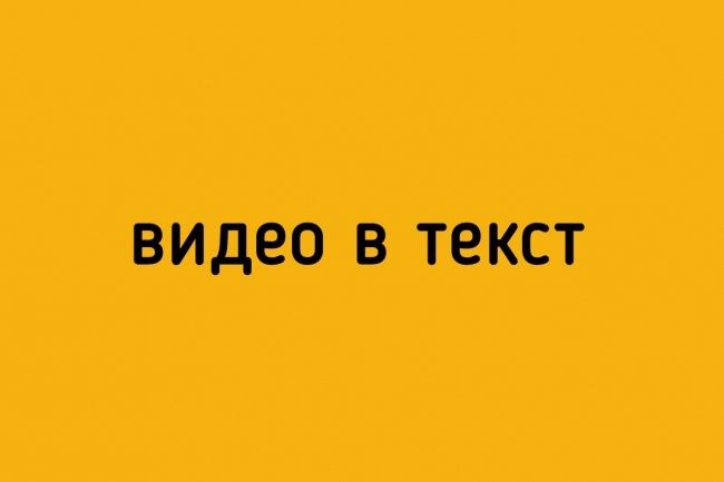 Перевод видео или аудио в текстНабор текста<br>Максимально быстро и грамотно расшифрую и переведу любое видео (аудио) в текст. На выходе вы получаете качественный материл без слов паразитов. Работаю с видео на русском и украинском языках. Буду рад продуктивному и продолжительному сотрудничеству!<br>