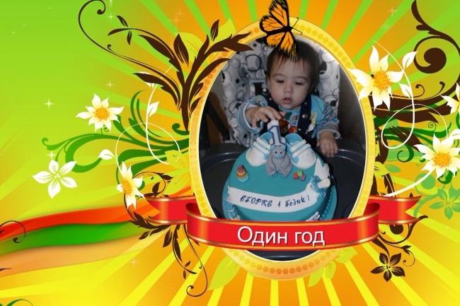 Фото коллаж ребёнка за первый год жизниСлайд-шоу<br>Создам фото коллаж (как в примере) за первый год жизни ребёнка. Из двенадцати фотографий, по одной за каждый месяц.<br>
