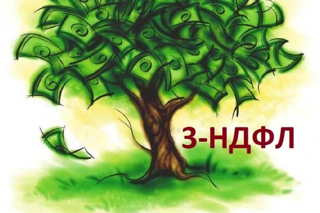 Декларации 3-НДФЛ покупка, продажа жилья, обучение, лечение 1 - kwork.ru